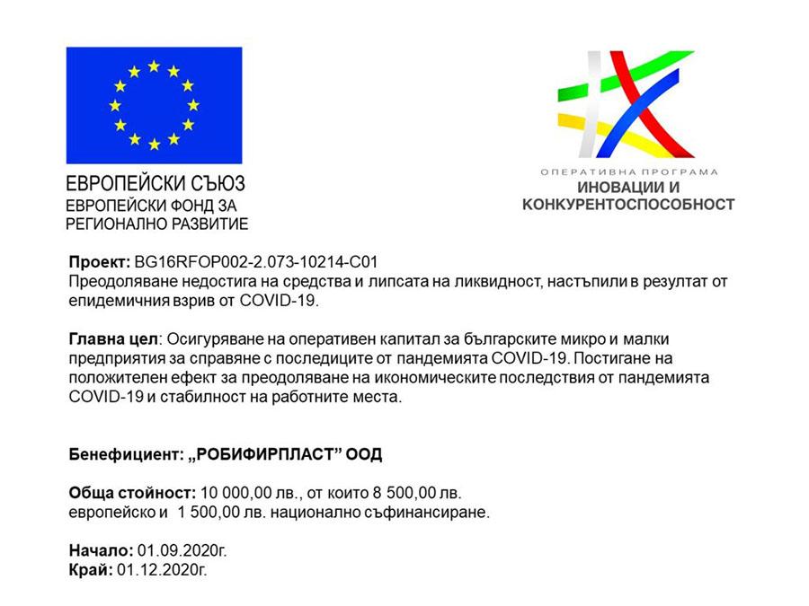 rb plast европроект