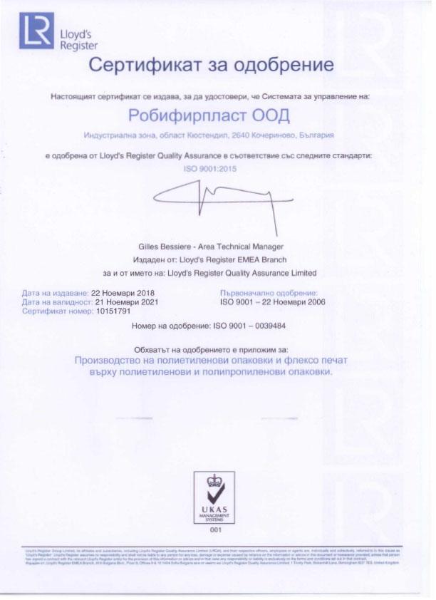 rbplast сертифика iso9001