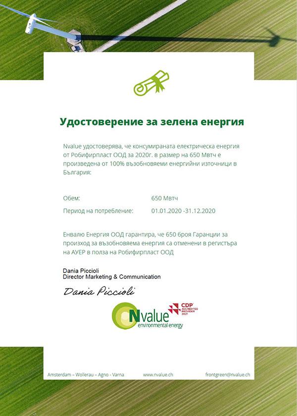 rb plast работи със зелена енергия